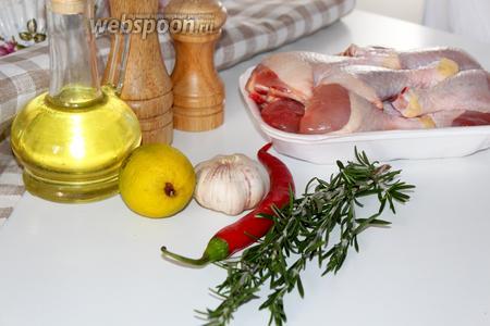 Для приготовления нам понадобится: куриная голень, розмарин свежий, чили свежий, соль, перец, головка чеснока, лимон, оливковое масло.