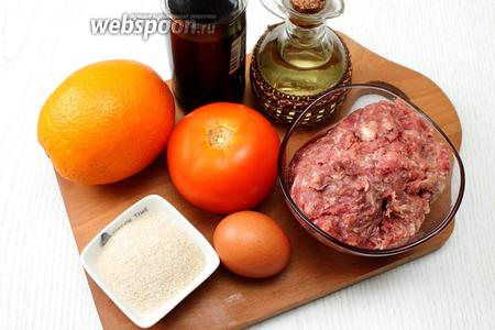 Для приготовления нам понадобятся следующие ингредиенты: фарш свиной, молоко, сухари панировочные, яйцо куриное, соль, специи, лук репчатый, масло растительное, мёд, помидоры, томатный соус, бальзамический уксус и апельсин.