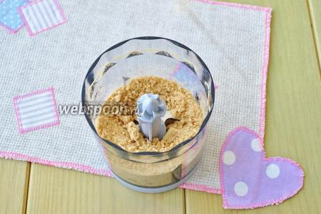 Печенье можно поломать руками, а можно воспользоваться блендером.