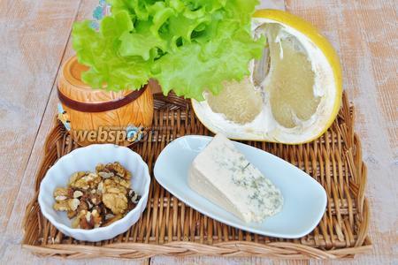 Приготовим листья салата, помело, сыр с плесенью, орехи и немного мёда.