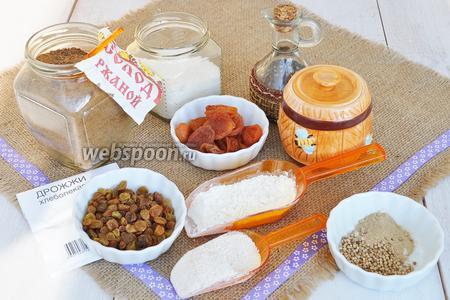 Приготовим ржаной солод, муку ржаную, пшеничную, мёд, масло растительное соль, приправы, изюм и курагу.