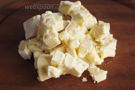 Сыр Бри нарезать мелкими кубиками.