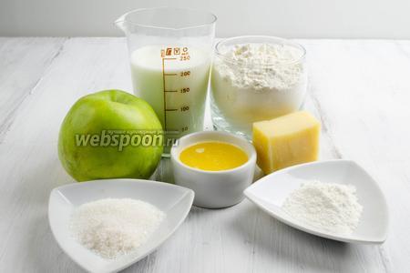 Чтобы приготовить лепёшку, нужно взять молоко, масло сливочное, твёрдый сыр, большое яблоко, куркуму, муку, разрыхлитель, соль, сахар.