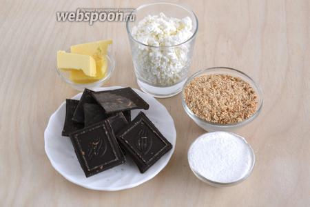 Подготовьте необходимые ингредиенты: творог, масло, горький или тёмный шоколад, ореховую крошку, сахарную пудру.