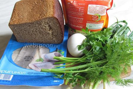 Для закуски нам понадобится хлеб (1/2 буханки), майонез, селёдка, перец чёрный, яйца вареные, укроп, петрушка и зелёный лук