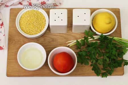 Для приготовления нам понадобятся такие продукты: пшено, помидоры свежие и вяленые, петрушка, лук зелёный, сок лимона, масло оливковое, соль и перец чёрный молотый.