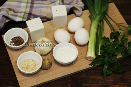 Для приготовления нам понадобятся такие продукты: шампиньоны, лук-порей, лук зелёный, петрушка свежая, укроп, имбирь свежий, масло оливковое, кунжут белый, укроп семена, сок лимона, савойская капуста, соль, перец чёрный молотый, яйца куриные, сметана, смородина красная.