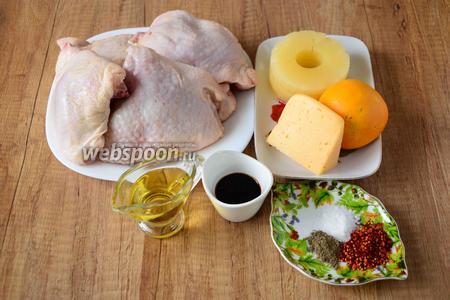 Для приготовления нам понадобится куриное бедро, консервированные ананасы, твёрдый сыр, соевый соус, сок апельсина, соль, перец чёрный молотый, масло оливковое, специи для мяса.