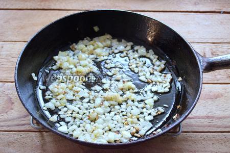 Репчатый лук обжарить на небольшом количестве растительного масла. Лук должен зарумяниться слегка.