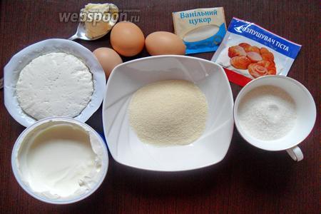 Для приготовления сырников нам понадобятся яйца, творог, сметана, сахар, манная крупа, сливочное масло, ванильный сахар, разрыхлитель.