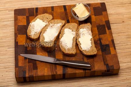 Нарезать хлеб и немного смазать его сливочным маслом.