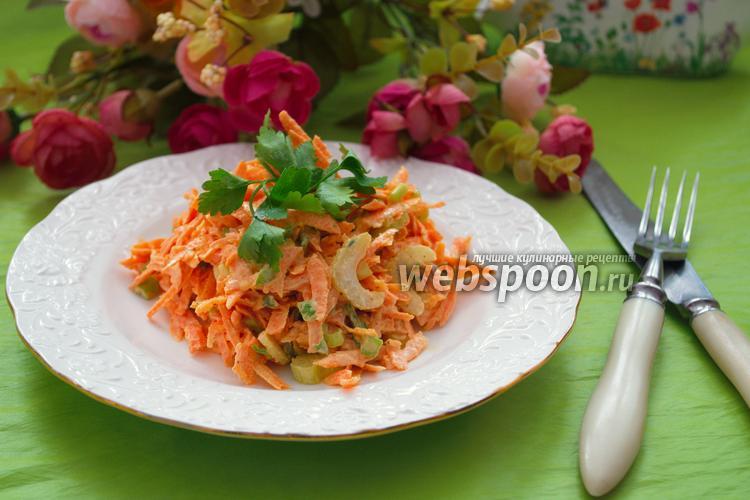 Рецепт Салат из моркови с сельдереем и сметанным соусом