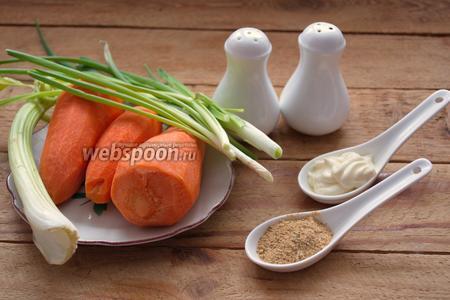 Для приготовления салата нам необходимо: морковь, сельдерей стеблевой, зелёный лук, сметана, специи к соусу Цезарь. Для желающих дома воссоздать специи опишу состав специй: базилик, тимьян, душистый перец, патока, сахар, соль, крахмал, чеснок, соевый соус, горчица, перец, томаты, шнит-лук, базилик, тимьян, душистый перец.
