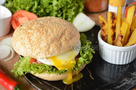 Гамбургер с говяжей котлетой и яйцом