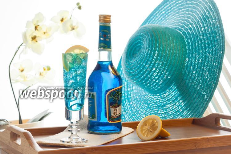Рецепт Коктейль «Голубая лагуна»