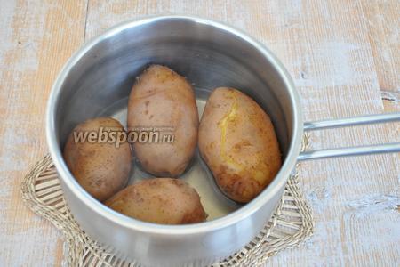 Картофель отварить в мундирах.