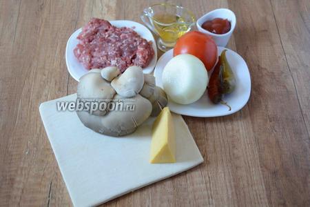 Для приготовления нам понадобится тесто дрожжевое, говяжий фарш, вёшенки, репчатый лук, твёрдый сыр, помидоры, перец чили маринованный, кетчуп, соль, масло оливковое.