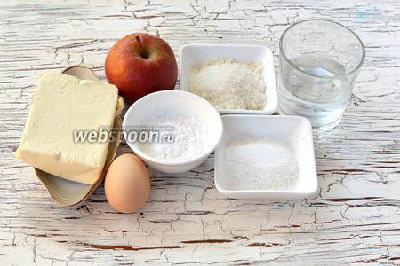 Для работы нам понадобится сливочное масло, сахар, ванильный сахар, яйцо, вода, крахмал, яблоки.