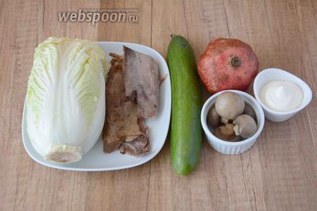 Для приготовления нам понадобится утиное мясо отварное, огурец, гранат, шампиньоны маринованные, пекинская капуста, майонез.