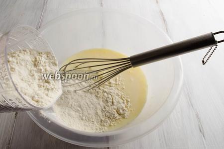 Муку просеять. 1/2 порции добавить в смесь, продолжая взбивать, чтобы не получалось комков.