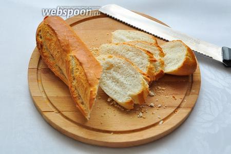 Нарежем багет по диагонали на кусочки. Для удобства лучше использовать зубчатый нож!