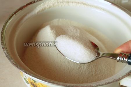 В объёмную миску просеять муку, добавить соль, сахар (я кладу не 1 ч. л., как  в оригинальном рецепте, а 1 ст. л.) и разрыхлитель. Перемешать сухие ингредиенты.