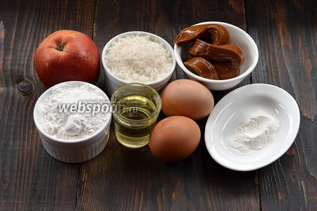 Для работы нам понадобится мука, яйца, подсолнечное масло, разрыхлитель, варёное сгущенное молоко, яблоки, сахар.