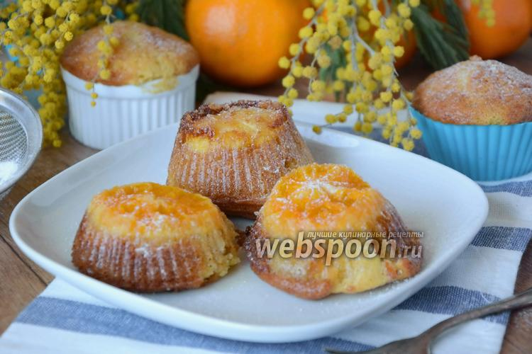 Рецепт Кексы на скорую руку с мандаринами