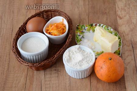 Для приготовления нам понадобится масло сливочное, куриное яйцо, мука пшеничная, разрыхлитель, сахар, мандарины, цедра мандарина.