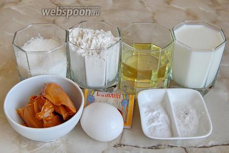 Готовить эту простую и вкусную домашнюю выпечку мы будем из пшеничной муки, молока, рафинированного растительного масла, куриного яйца, разрыхлителя, сахара, ванилина, соли и вареной сгущёнки.