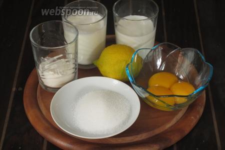 Для приготовления крема нам понадобится молоко, жирные сливки, мука, желтки, сахар и лимон.