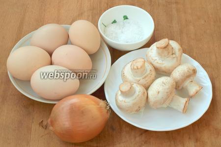 Для приготовления закуски нам понадобятся куриные яйца, шампиньоны, репчатый лук, соль и подсолнечное масло.