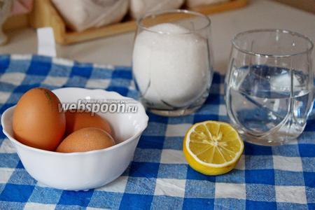 Пока готовятся корзинки, займёмся кремом. Приготовим ингредиенты для белково-заварного крема. Нам понадобятся только яичные белки.