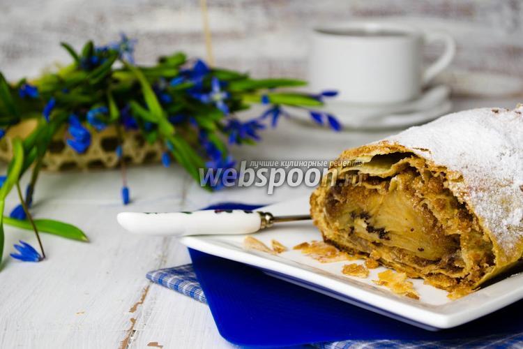 Рецепт Венский штрудель в лаваше