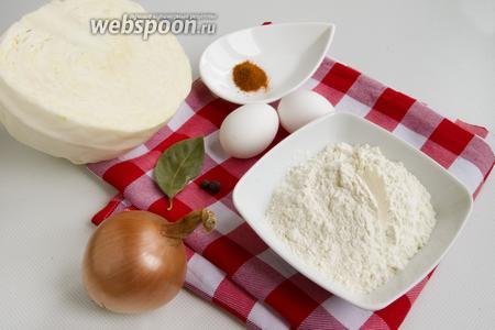 Подготовьте капусту, яйца, муку пшеничную, лук репчатый и пряности.