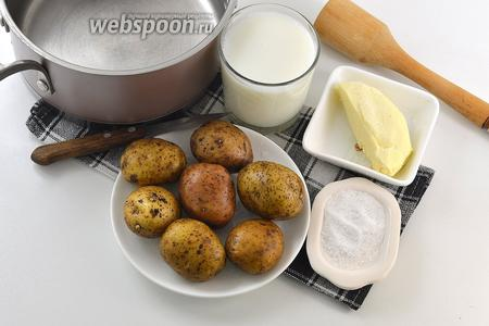 Для работы нам понадобится кастрюля, нож, картофелемялка, картофель, соль, молоко, масло сливочное .