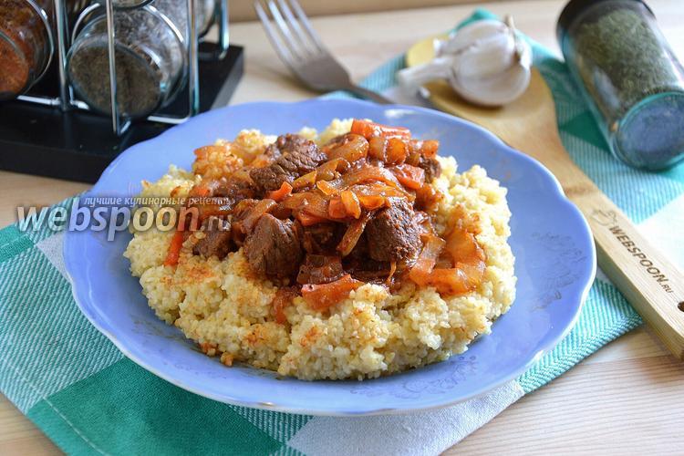 Рецепт Пшеничная каша с поджаркой из говядины