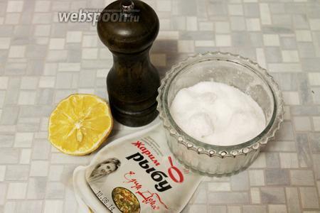 Для маринада — соль, лимонный сок, перец, пряности для жарки рыбы.