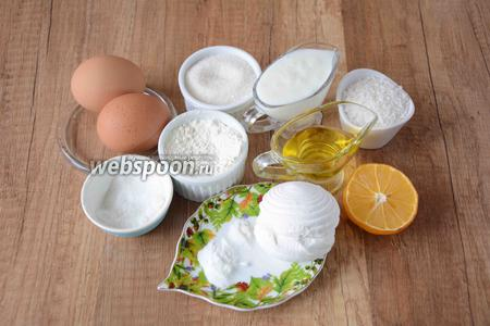 Для приготовления нам понадобятся куриные яйца, сахар, соль, мука пшеничная, кокосовая стружка, лимонный сок, сода, кефир, зефир, ванилин, масло подсолнечное.