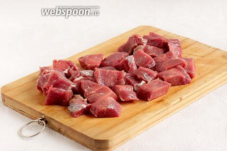 Мясо нарезать средними кусочками. Чем мельче нарезка, тем быстрее приготовится блюдо.