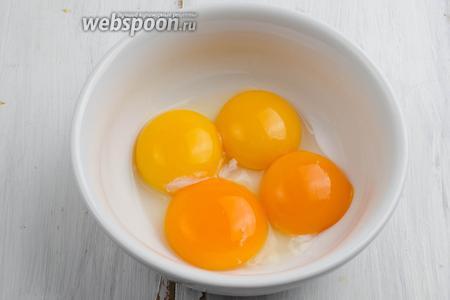 Яйца вымыть. Отделить желтки от белков.