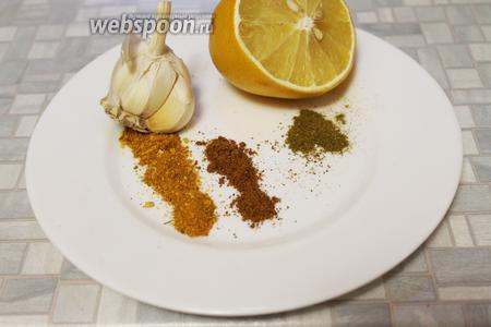 Лимон, чеснок и пряности.