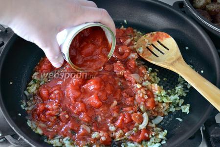 Перемешать и добавить томаты в собственном соку и листики базилика.