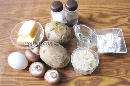 Для приготовления картофельных котлет с грибами и сыром потребуются такие продукты: картофель, шампиньоны, яйцо, мука, сухари панировочные, подсолнечное масло, сыр твёрдый, соль и перец чёрный молотый.