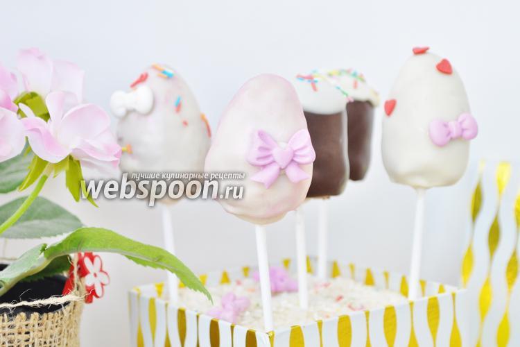 Рецепт Кейк попсы пасхальные
