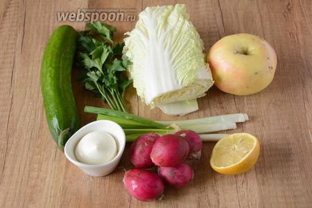 Для приготовления нам понадобится пекинская капуста, огурец, редиска, яблоко, зелёный лук, петрушка, сок лимона, майонез, соль, перец.