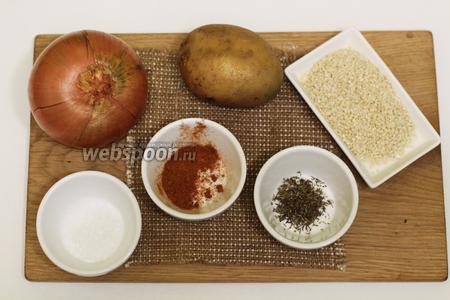 Для приготовления нам понадобятся такие продукты: картофель, соль морская, кунжут белый, лук репчатый, паприка молотая сладкая, соль, тимьян сухой, масло сливочное.