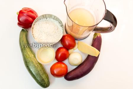 Для приготовления нам понадобится бульон куриный, рис Арборио, баклажан, кабачок, сыр, лук, перец сладкий, чеснок, соль, перец, вино белое, оливки.
