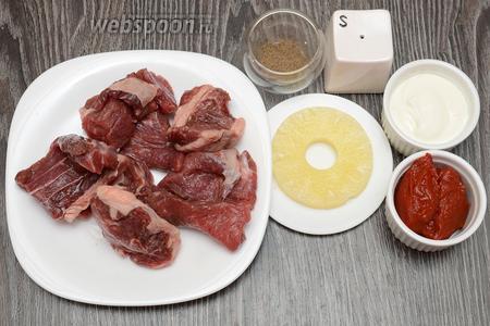 Для приготовления говядины, запечённой в горшочках, с ананасами в томатно-сметанном соусе вам понадобится консервированный ананас, томатная паста, сметана, соль, перец чёрный молотый и мякоть говядины.