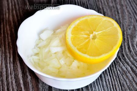 Лук высыпаем в тарелку и выдавливаем на него 1 кольцо лимона.